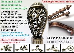 Карнизы-потолочные, трубчатые, металлические - Изображение #1, Объявление #1552312