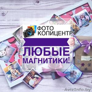 ИЗГОТОВЛЕНИЕ ФОТОМАГНИТОВ - Изображение #1, Объявление #1612256
