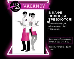 Кафе Полоцка приглашает на работу.  - Изображение #1, Объявление #1656986