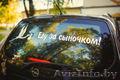 Наклейки на автомобиль на выписку из Роддома в Полоцке