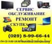 Ремонт компьютеров ,  ноутбуков ,  мобильных ,  планшетов