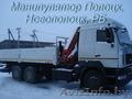 Манипулятор ПОЛОЦК НОВОПОЛОЦК РБ до 15 тонн