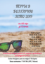 Туры в Болгарию. Лето 2019