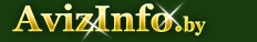 Карта сайта avizinfo.by - Бесплатные объявления всякая всячина,Полоцк, продам, продажа, купить, куплю всякая всячина в Полоцке